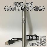 EVOD MT3 メルカリ販売